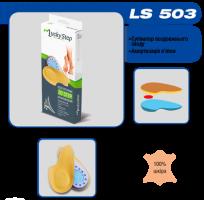 Подпяточник клиновидный Lucky Step LS 503