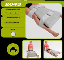 Бандаж (подушка) для жесткой фиксации бедер Алком 2043